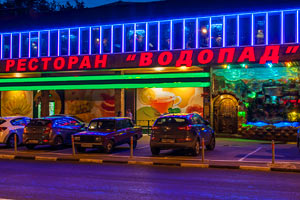 Ресторан Водопад, Кузьминки