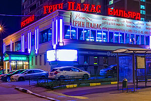 Ресторан Грин Палас, Бутово